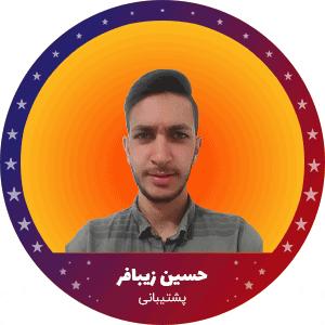 حسین زیبافر